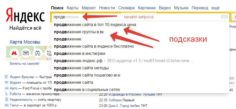 конретизирующие подсказки: продвижение сайта в топ яндекса цены в Москве