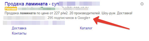 Связь Google+ и Adwords