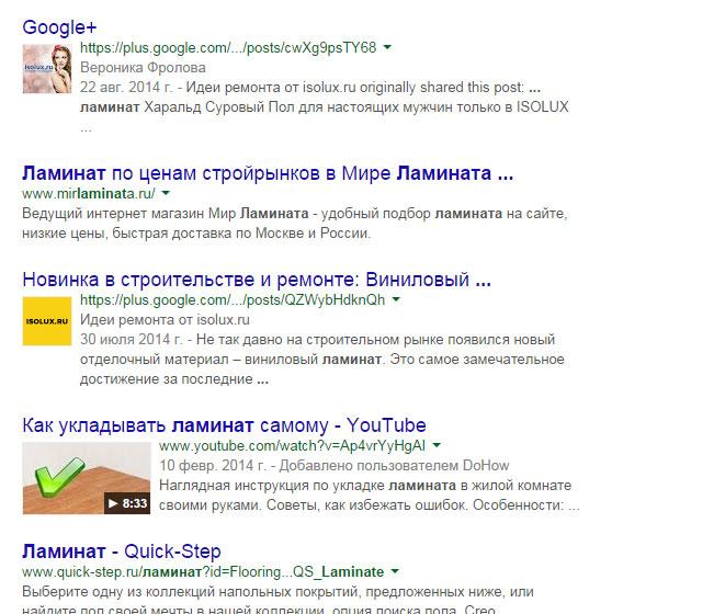 Персонализированные результаты поисковой выдачи google