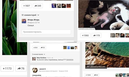 популярные посты в google+
