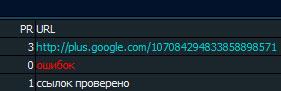 pr страницы в гугл+