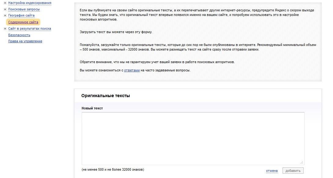 защита текстов от копирования в яндексе